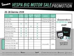 เวสป้าจัดทัพรถพรีเมี่ยมสกู๊ตเตอร์บุกงาน Big Motor Sale 2016